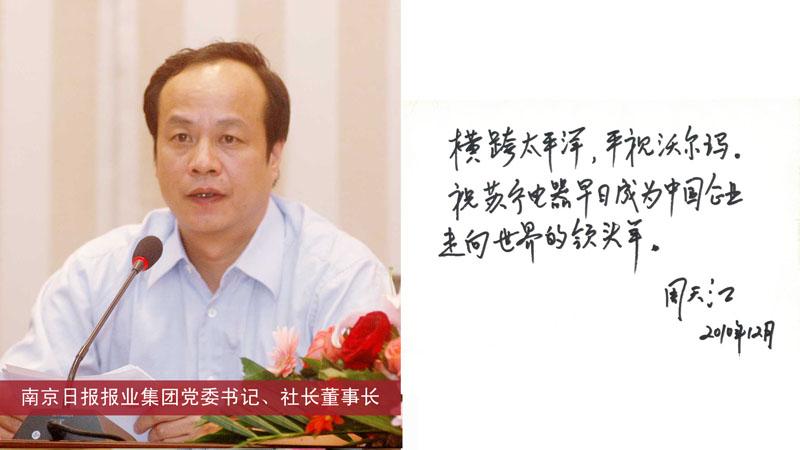 海信集团_苏宁二十年盛典十二月——中国家电网专题报道